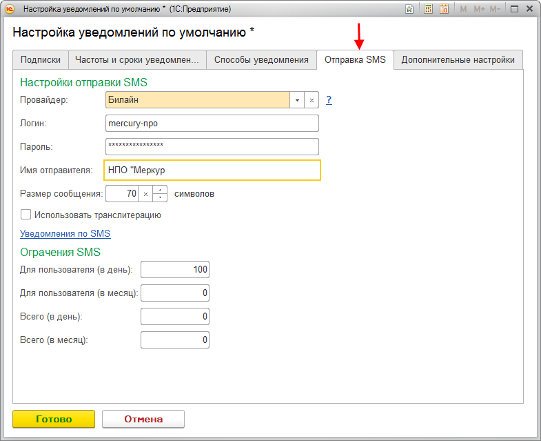 1с документоборот настройка уведомлений установка 1с v8 sql